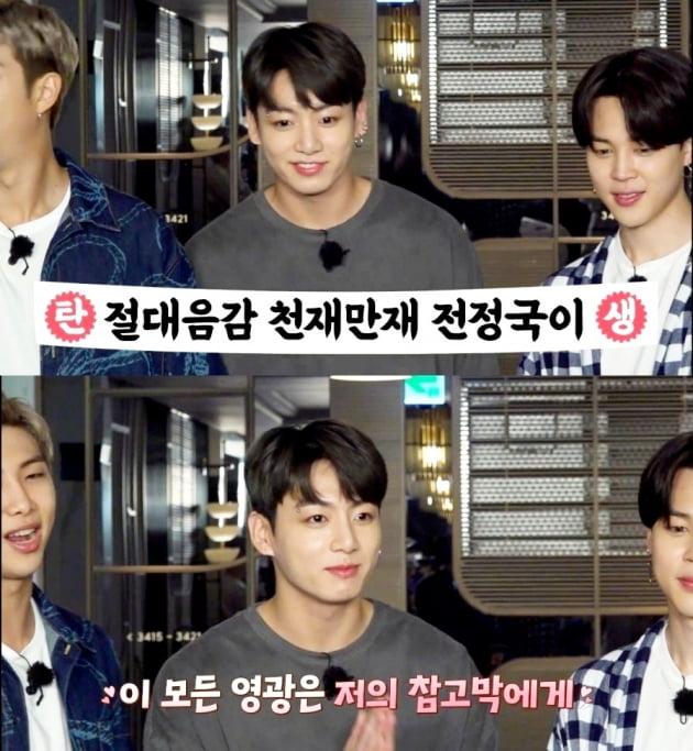 방탄소년단 정국 절대 음감 인증...'황금 막내' 면모('달려라 방탄')