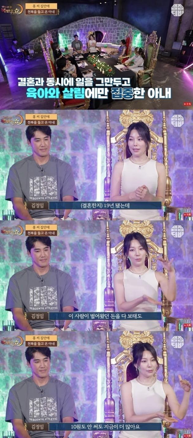 사진=유튜브 '점점TV' 영상 캡처.