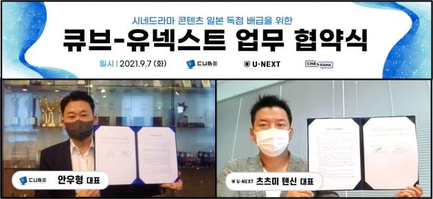 [공식] 큐브 엔터테인먼트, 日 OTT 플랫폼 유넥스트와 MOU 체결