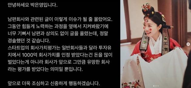"""박은영, ♥남편 기업 가치 1000억 해명...""""신중하게 행동하겠다""""[TEN★]"""