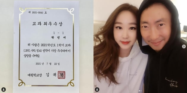 """박명수 딸 교과최우수상 인증...""""눈물나게 기쁘네요""""[TEN★]"""