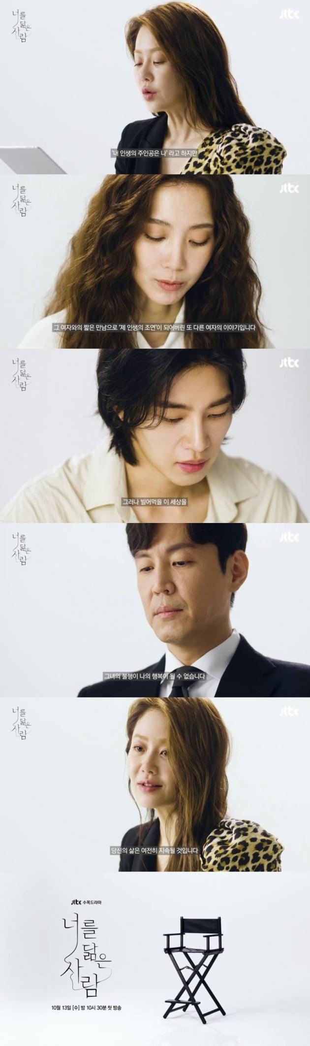 '너를 닮은 사람' / 사진 = 셀트리온 엔터테인먼트, JTBC스튜디오 제공