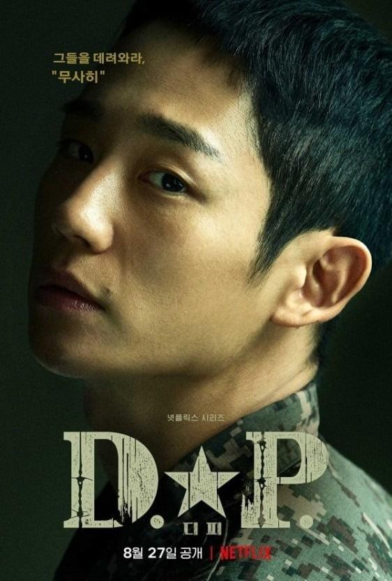 'D.P.' 캐릭터 포스터./사진제공=넷플릭스