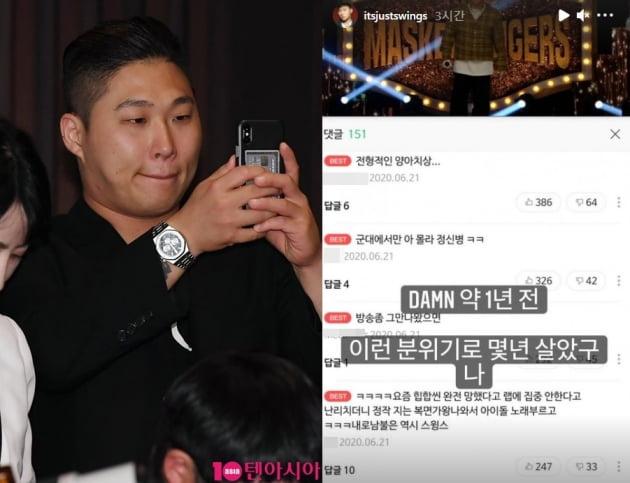 래퍼 스윙스(왼쪽)가 공개한 악플/ 사진=텐아시아DB, 인스타그램