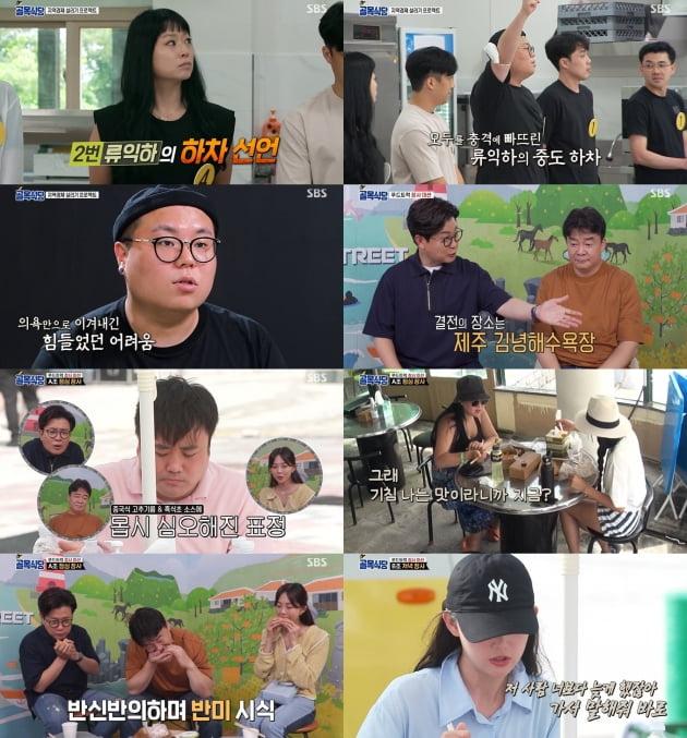 '백종원의 골목식당'./ 사진=SBS 방송화면 캡처