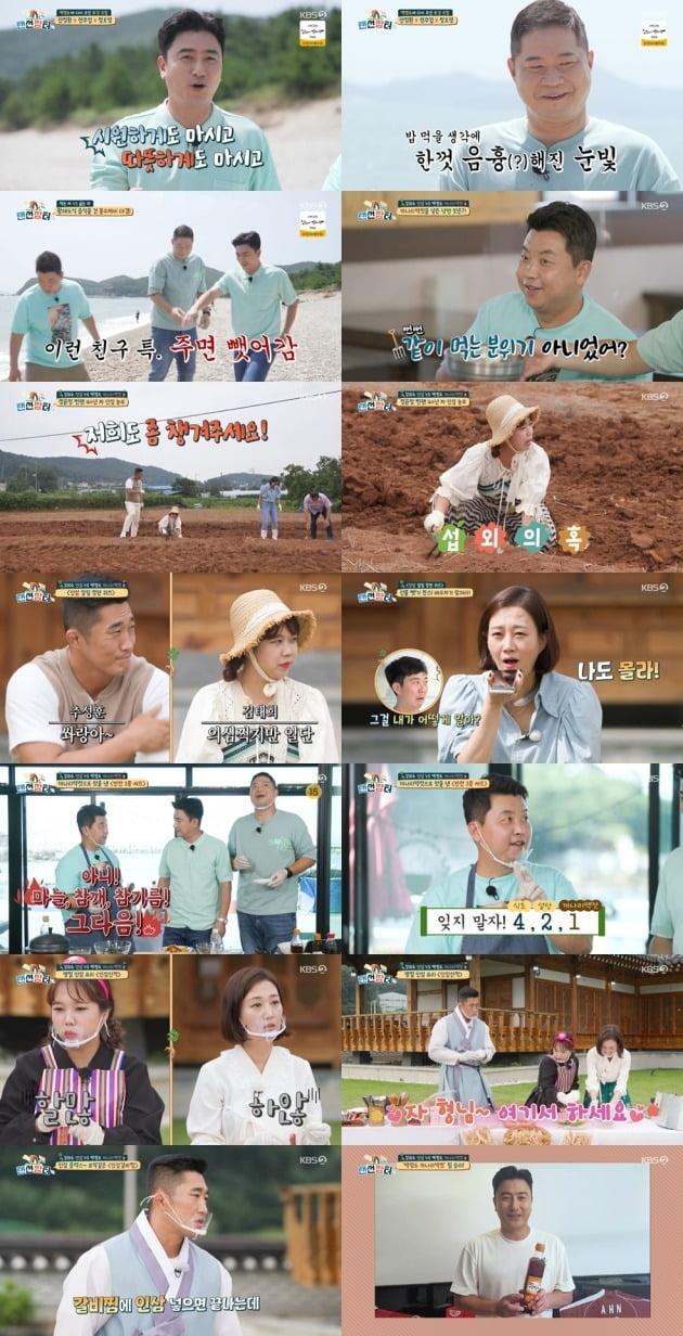 사진=KBS 2TV '랜선장터'