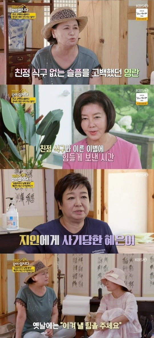 '같이삽시다3' 박원숙/ 사진=KBS2 캡처