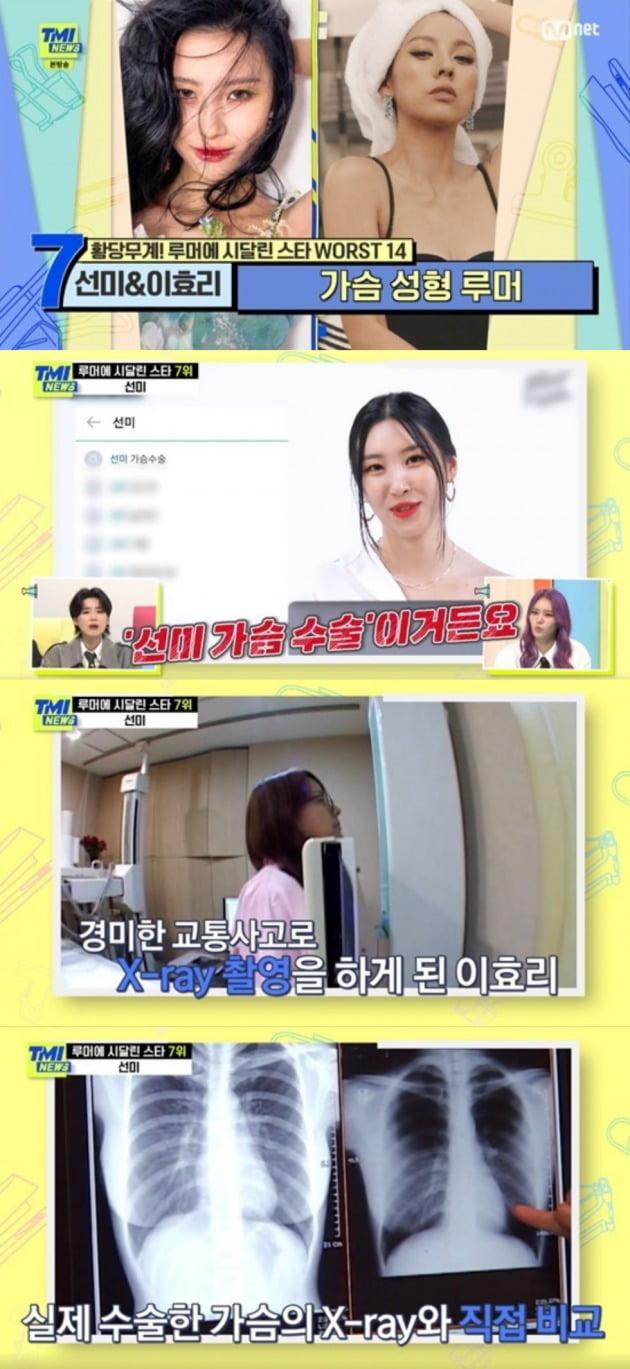 사진=엠넷 'TMI뉴스' 방송 화면.