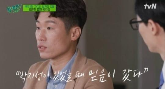 '유 퀴즈' 박지성/ 사진=tvN 캡처