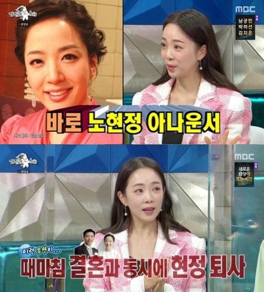 """'라스' 박은영 """"현대家에 시집 간 노현정 덕에 아나운서 합격"""""""