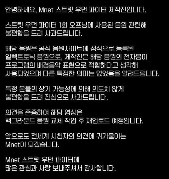 '스우파' 제작진 사과문/ 사진=인스타그램 캡처
