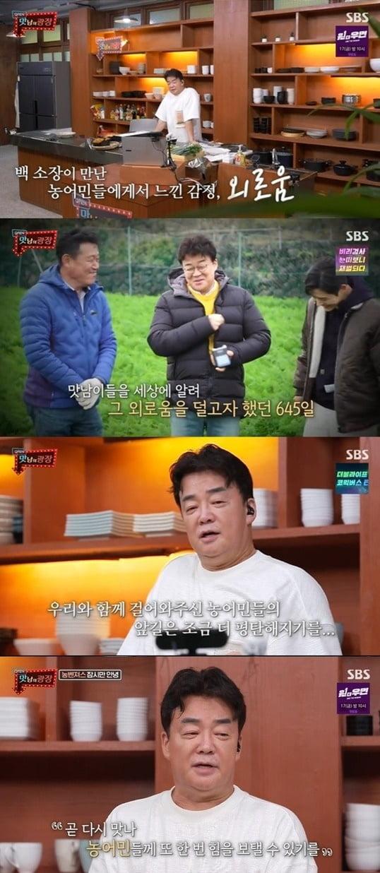 '맛남의 광장' 마지막회/ 사진=SBS 제공