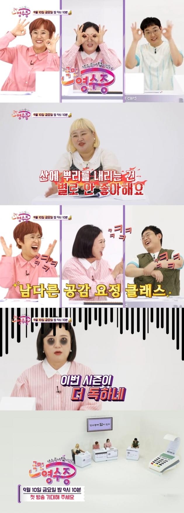 '국민영수증' 1회/ 사진=KBS Joy 제공