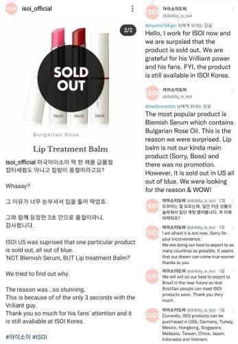 """'뷔다스' 방탄소년단 뷔, 품절대란 립밤 브랜드....""""뷔릴리언트""""효과 감사"""