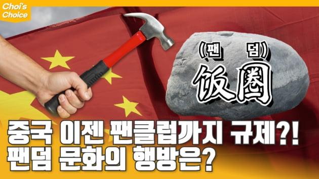 """가온차트, 中 팬덤 규제 비난 """"팬덤 문화에 고민할 때"""""""