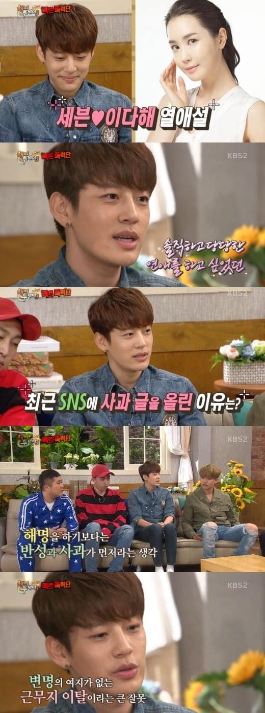 사진=KBS '해피투게더' 방송 화면.