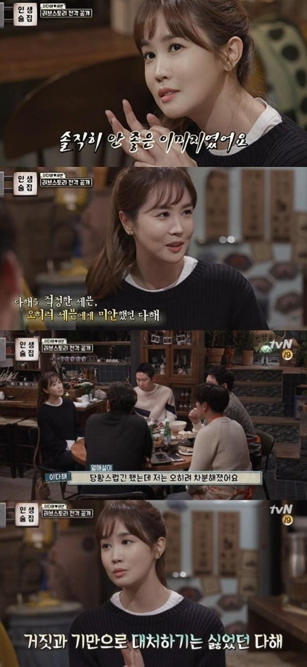 사진=tvN '인생술집' 방송 화면.