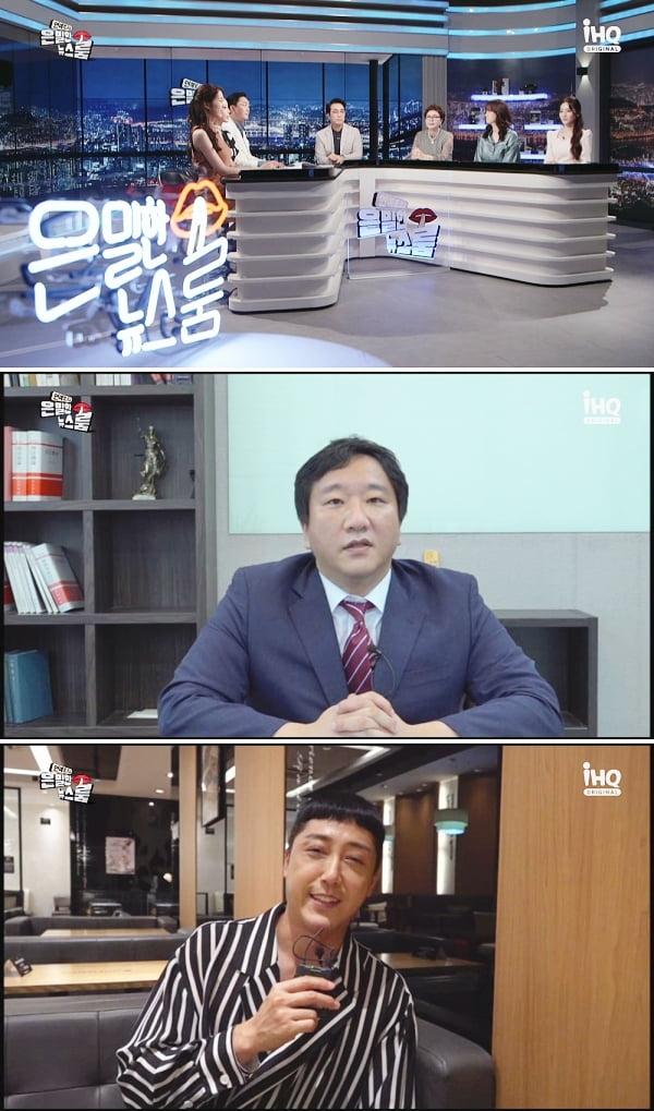 /사진=IHQ '은밀한 뉴스룸'