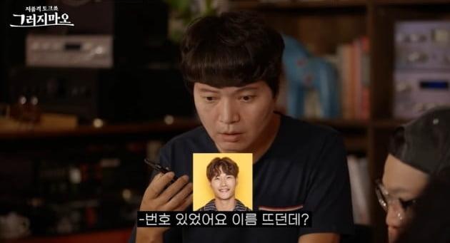가수 김종국이 신정환와 통화하는 장면/ 사진=유튜브 '전라스' 캡처