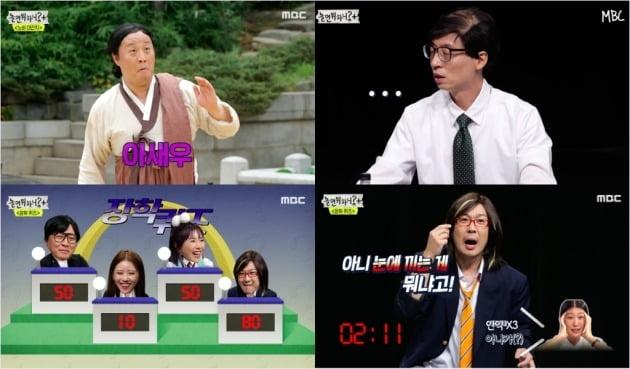 사진=MBC '놀면 뭐하니?' 방송화면 캡처