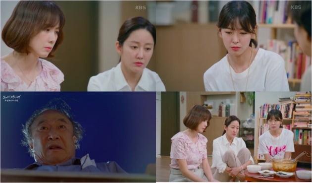 사진=KBS 2TV '오케이 광자매' 방송화면 캡처