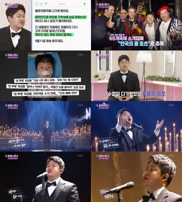 '불후의 명곡' 최성봉./ 사진=KBS 방송화면
