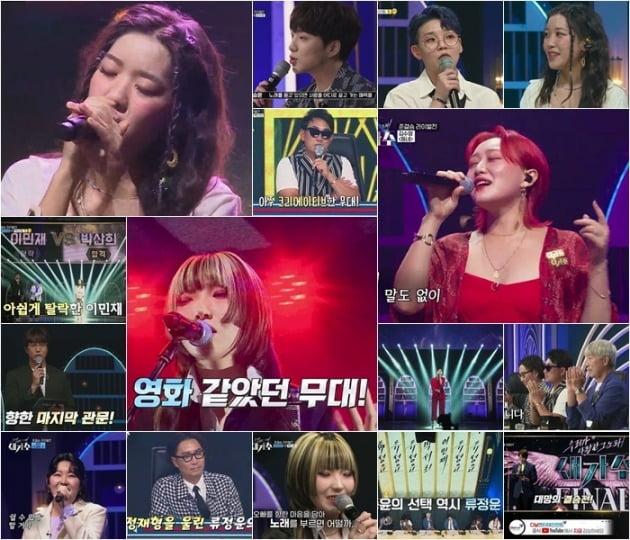 사진제공=KBS2 '우리가 사랑한 그 노래, 새가수'