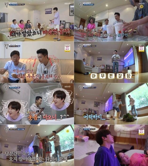 사진제공=KBS2 '살림하는 남자들 시즌2'(