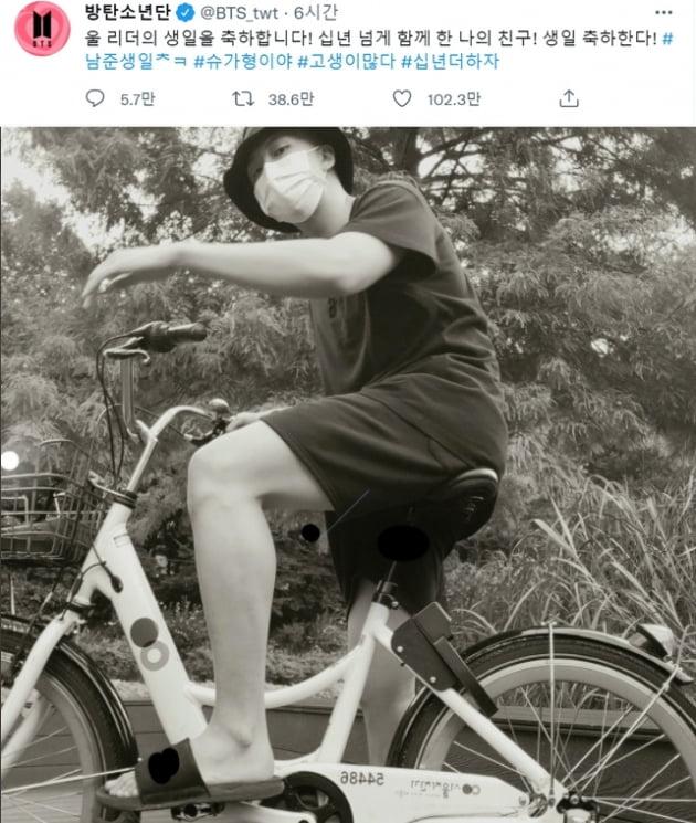 방탄소년단 트위터./