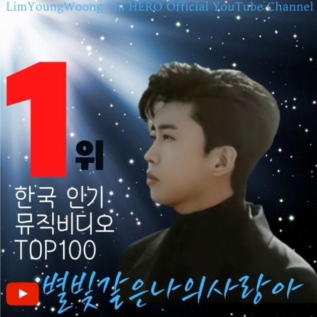 임영웅, 유튜브 인기 뮤직비디오 TOP1…'트로트 가수 넘버원'