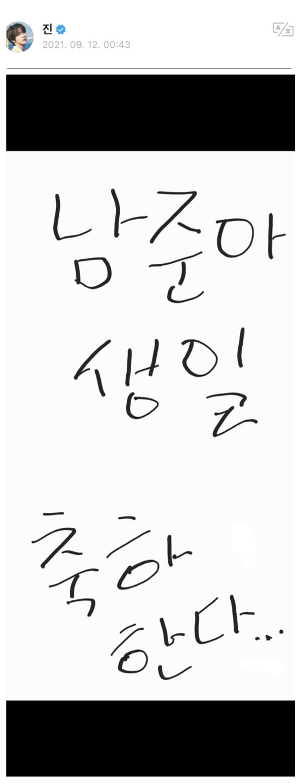 방탄소년단 진의 특별한 RM사랑...'남준아 생일 축하한다'