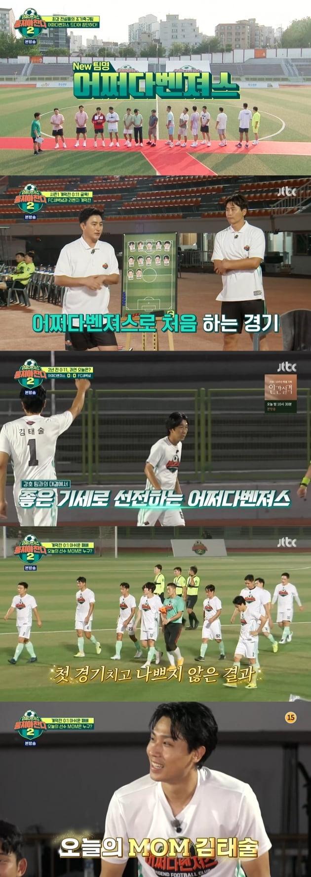 '뭉쳐야 찬다 시즌2'./ 사진=JTBC 방송화면