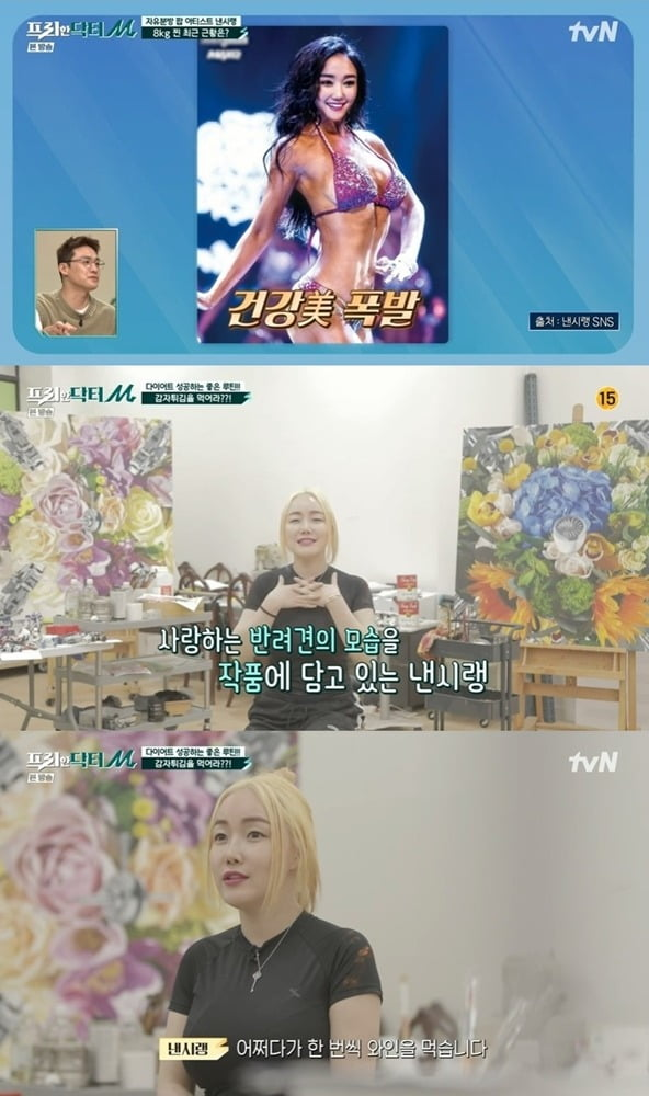 사진=tvN '프리한 닥터' 방송화면 캡처