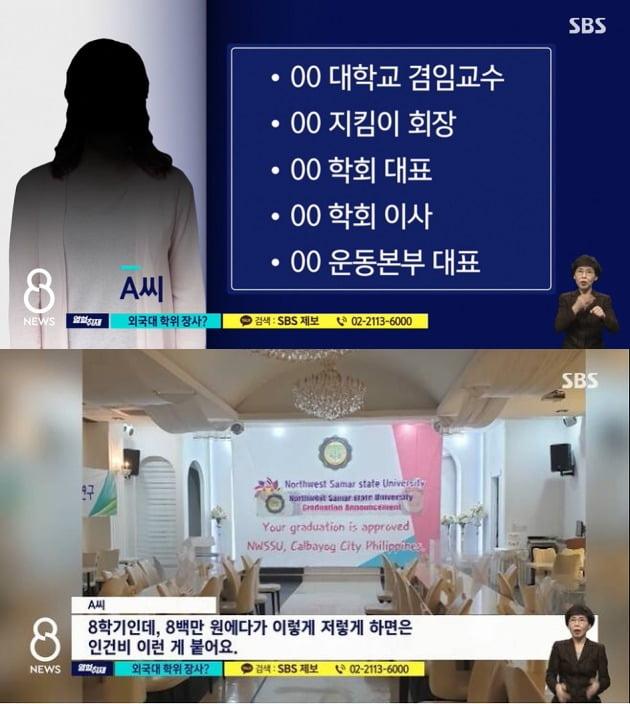 사진='SBS 8뉴스' 방송 화면