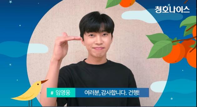"""임영웅, '영웅시대' 위한 따뜻한 추석인사…""""건행!"""""""