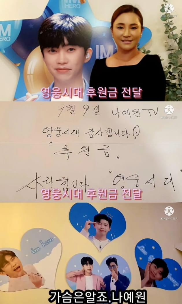 나예원TV 캡처./