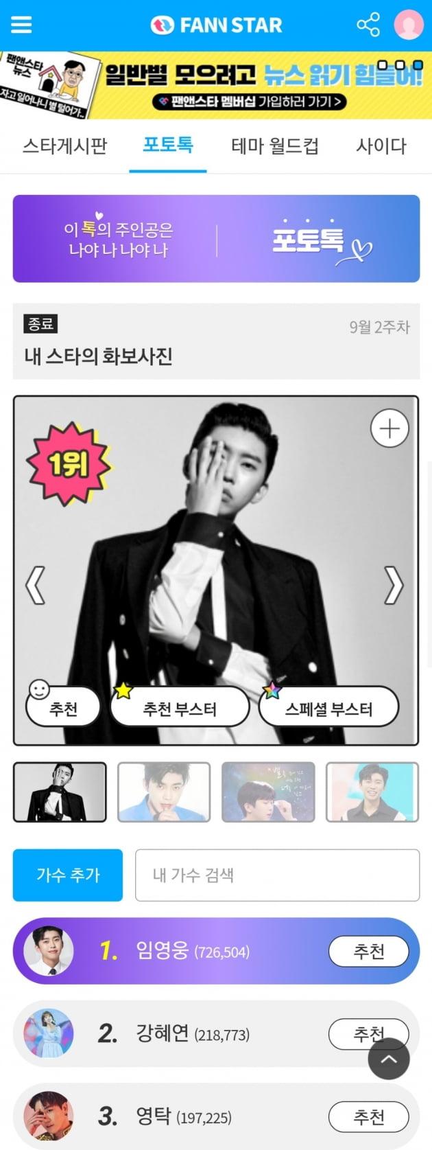 임영웅, '스타의 화보사진' 포토톡 1위…'압도적인 분위기'