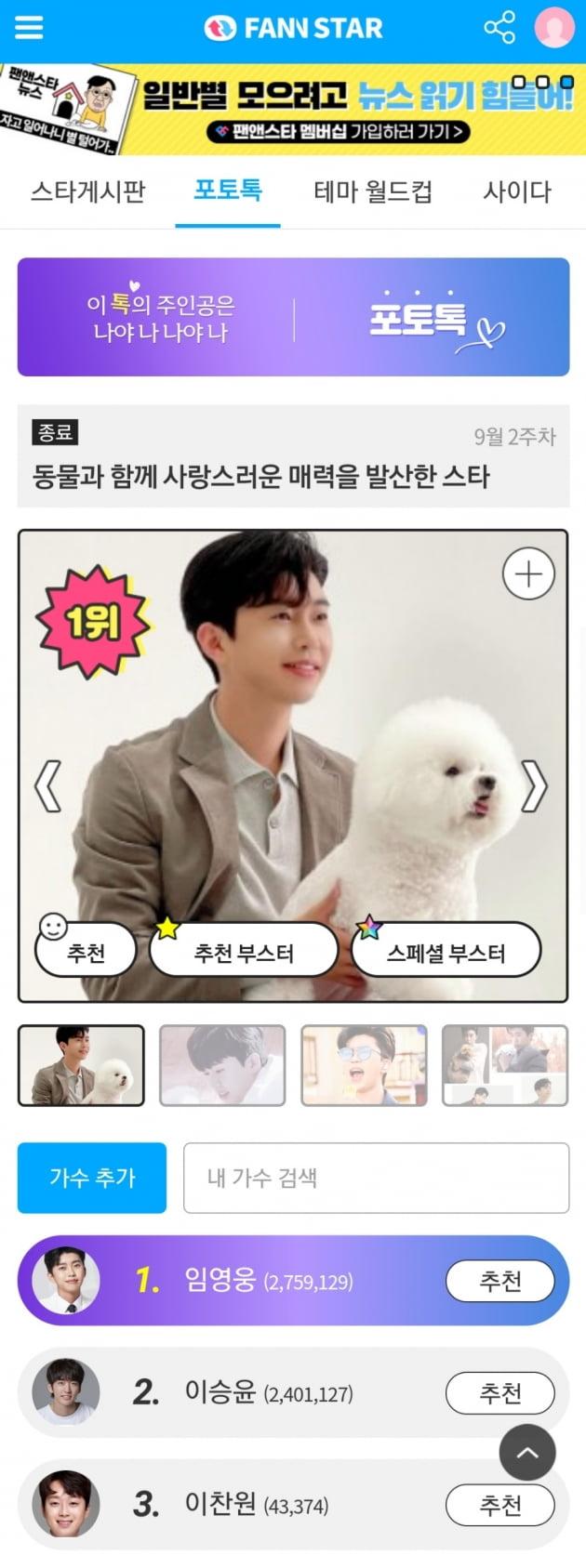 임영웅, '동물과 함께 사랑스러운 매력을 발산한 스타' 포토톡 1위