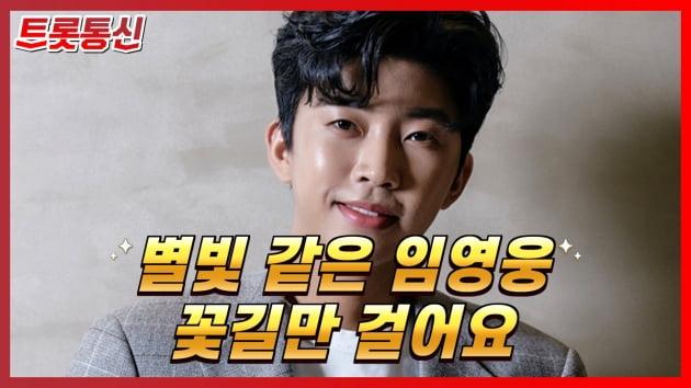 """[트롯통신] 임영웅, 홀로서기 시작 """"꽃길만 걸어요"""""""