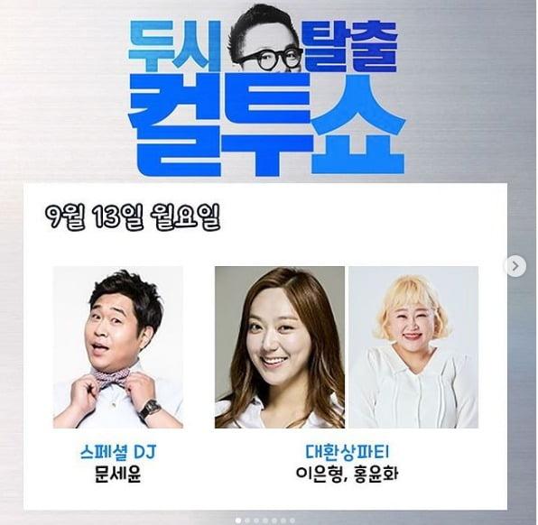 사진=SBS 파워FM '두시탈출 컬투쇼' 공식 인스타그램