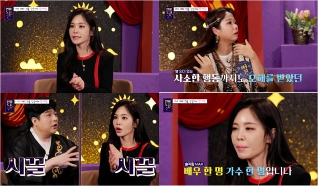 사진=SBS plus, 채널S '연애도사2' 방송화면 캡처