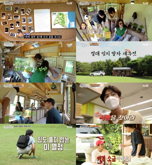 '빌려드립니다 바퀴 달린 집'./ 사진=tvN 방송화면
