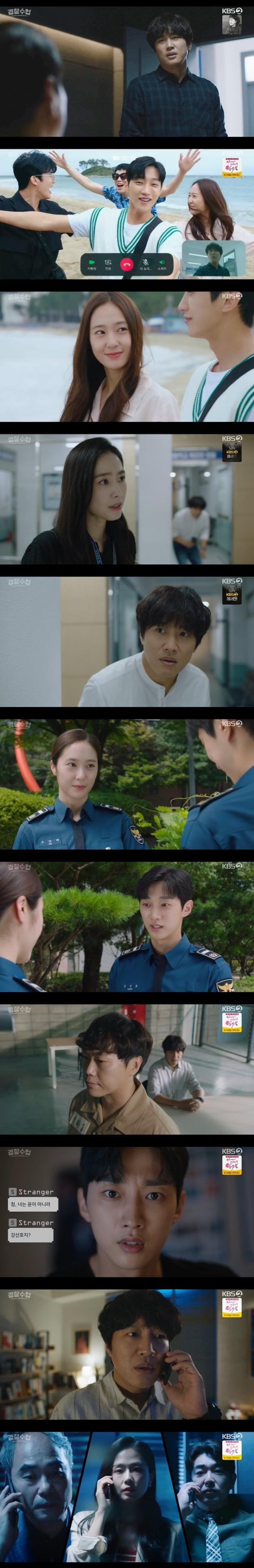 '경찰수업'./ 사진=KBS2 방송화면