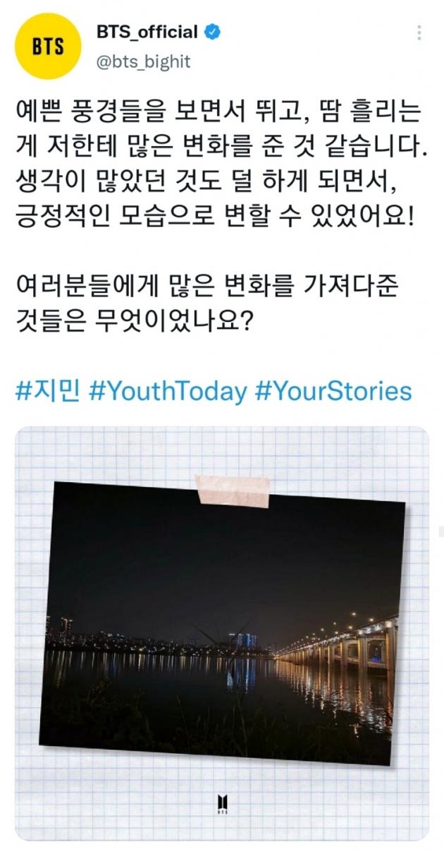 방탄소년단 지민, 아름다운 서울 야경으로 대통령 특별사절 시동...'문화 외교 프론트맨'