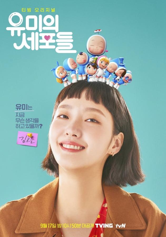 /사진=티빙 오리지널 '유미의 세포들' 캐릭터 포스터