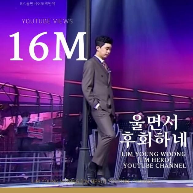 임영웅, '울면서 후회하네' 무대 영상 1600만뷰 돌파…'보고 또 보고 싶은 레전드'