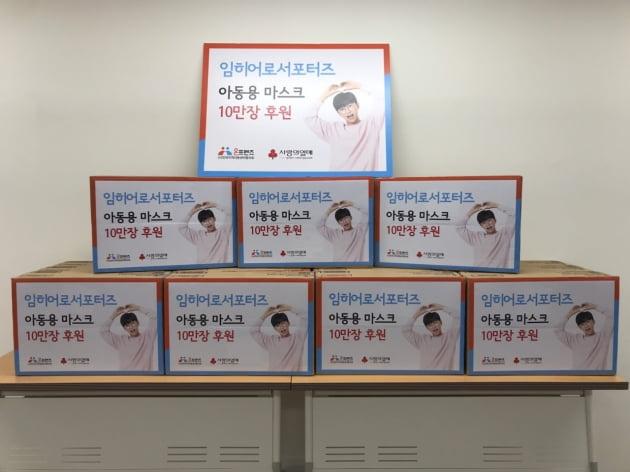 임영웅 팬클럽 '임히어로 서포터즈', 아이들 위한 소형 마스크 10만 장 기부