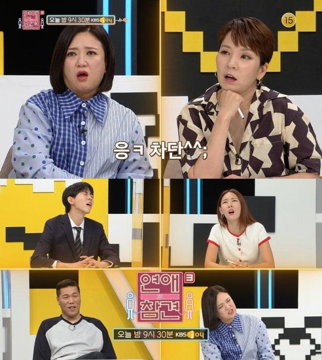 '연애의 참견3' / 사진 = KBS Joy 제공