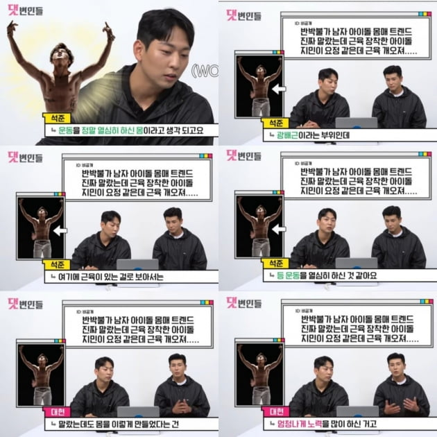 방탄소년단 지민, 슬림탄탄 몸매도 'Perfect Man'('AYO')