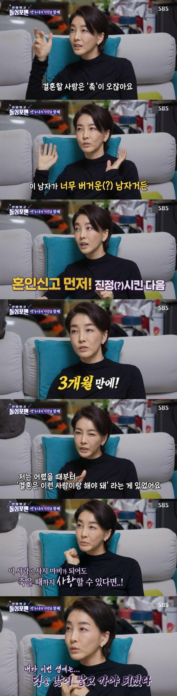 사진=SBS '돌싱포맨' 영상 캡처